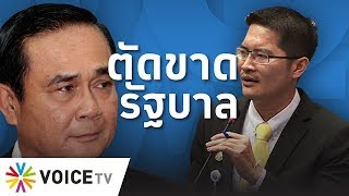 Overview - มงคลกิตติ์ตัดขาดรัฐบาล ไล่ประยุทธ์ลาออก : ยุทธการต่อรองราคา 5 พรรคปัดเศษ?