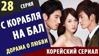 С КОРАБЛЯ НА БАЛ ► 28 Серия Корейские сериалы на русском новые корейские сериалы