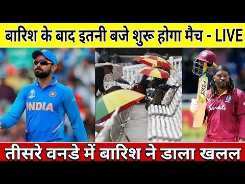 भारत वेस्ट इंडिज तीसरे वनडे में भारी बारिश जारी, अब इतनी बजे शुरू होगा मैच - LIVE