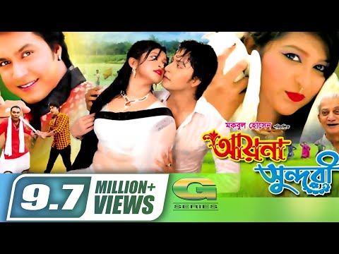 Ayna Shundhori    Full Movie   Ashik Chowdhury   Tania