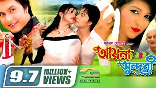 Ayna Shundhori   Full Movie  Ashik Chowdhury  Tania