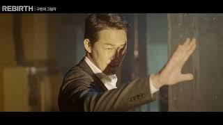 리버스:구원의 그림자 '박성웅'편 TVCF (2018)
