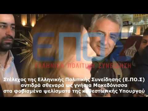 Φραστική επίθεση στην Αχτσιόγλου: «Ντροπή σας, είστε προδότες, η Μακεδονία θα εκδικηθεί» (βίντεο)