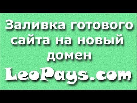 Заливка сайтов на новый домен