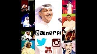 اغاني حصرية جروح الناس - عبدالله الرويشد تحميل MP3