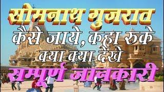 How to go Somnath temple Gujarat in hindi.  सोमनाथ मंदिर गुजरात कैसे जाये संम्पुर्ण जानकारी