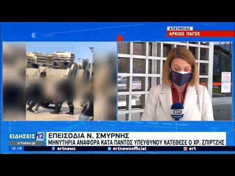 Ν. Σμύρνη: Μηνυτήρια αναφορά κατά παντός υπευθύνου κατέθεσε ο Χρ. Σπίρτζης ΕΡΤ 09/03/2021