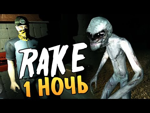 Rake Multiplayer - Алекс и Брейн. 100% Страх!