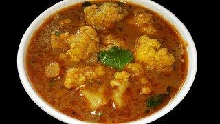 ഇറച്ചി കറിയുടെ അതെ Taste ൽ കോളിഫ്ലവർ കറി | Chettinad Cauliflower Curry Malayalam
