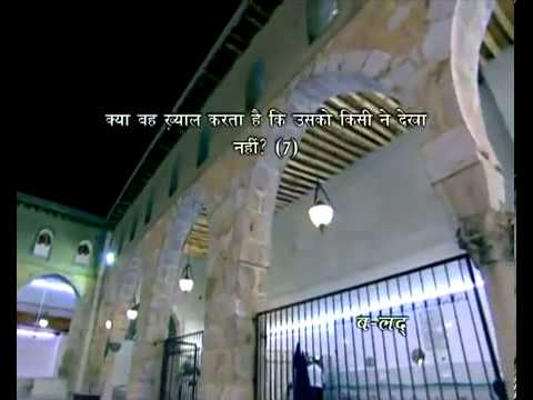 सुरा सूरतुल बलद<br>(सूरतुल बलद) - शेख़ / अली अल-हुज़ैफ़ी -