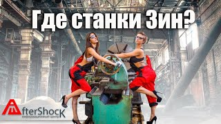 Где станки? Как обстоят дела в станкостроительной отрасли России