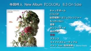 寺岡呼人 2016/08/03 ニューアルバム『COLOR』トレーラー