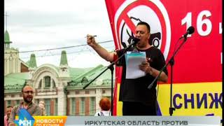 Акция протеста против повышения пенсионного возраста может пройти в Иркутске