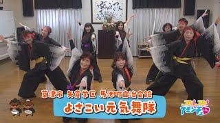 踊りで新しい自分を見つけよう「よさこい元気舞隊」草津市矢倉学区馬池町自治会館