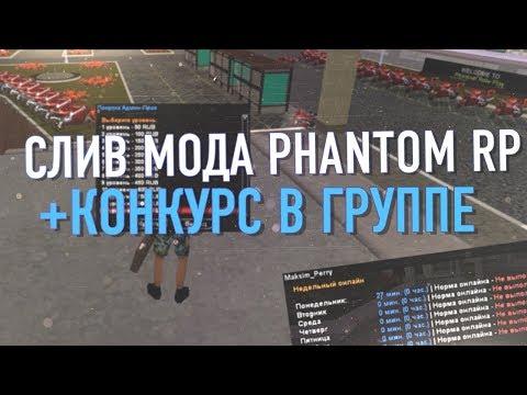 СЛИВ МОДА - PHANTOM RP (ТОП БОНУСНИК) ДЛЯ GTA SAMP!