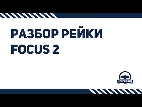 """Разбор"" рулевой рейки Ford Focus 2"