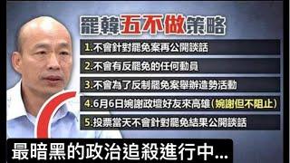 最暗黑無恥的政治追殺台灣進行中。尼采:「那些不能殺死我的、都將使我更堅強」韓國瑜加油!#韓國瑜#挺韓二哥#不投票只監票