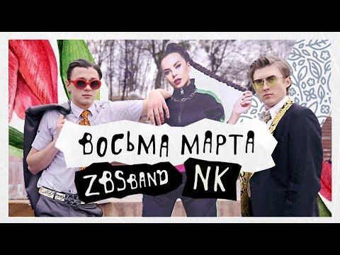 Zbsband & Nk (Настя Каменских) - Восьма Марта