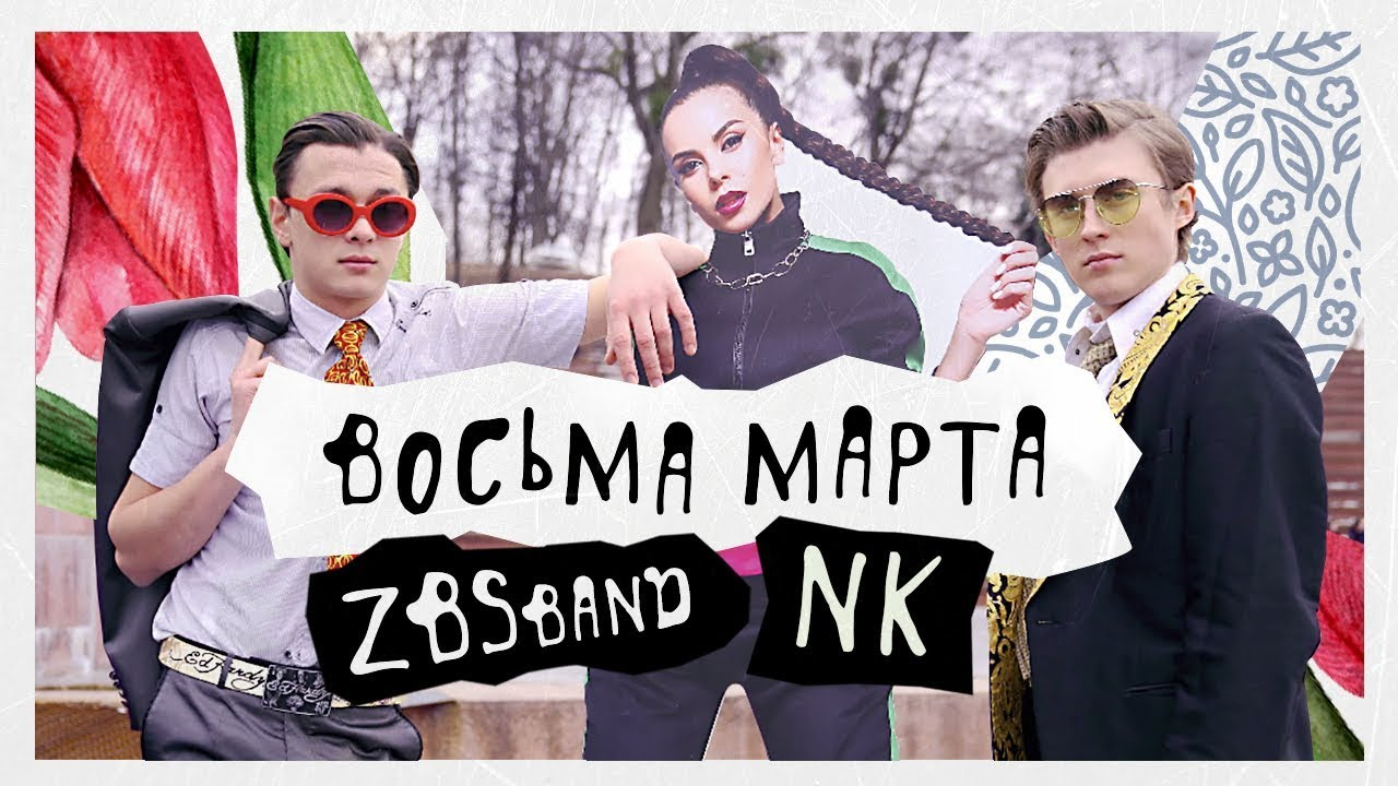 ZBSband ft. NK (Настя Каменских) — 8-Ма марта