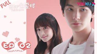 【Eng Sub】Fall in love Ep02 当她恋爱时 02