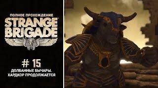Strange Brigade - #15 - Долбанные бычары