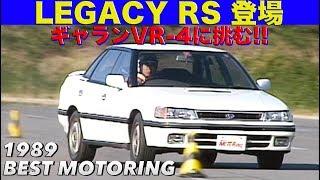 1989レガシィRS登場ギャランVR-4に挑む!!BestMOTORing