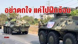 กองทัพสยบข่าวลือรัฐประหาร แจงเคลื่อนย้ายรถถัง แค่ร่วมฝึกหน่วยทหาร มีป้ายติดข้างรถชัดเจน