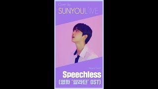 [SUNYOUL'IVE] Naomi Scott - Speechless (영화 '알라딘'OST)(Original Key) [Cover by 업텐션 선율]