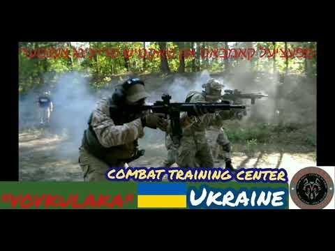 """विशेष मुकाबला प्रशिक्षण केंद्र """"VOVKULAKA"""" Ukraine.مركز تدريب قتالي خاص. ספּעציעל קאַמבאַט טריינינג."""