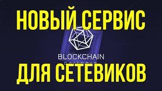 НОВЫЙ СЕРВИС ДЛЯ СЕТЕВИКОВ - BLOCKCHAIN PARTNERS PRO