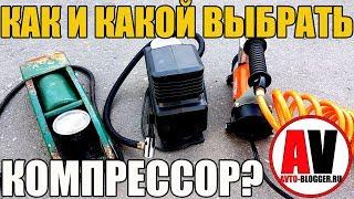 Как и какой выбрать компрессор для подкачки шин? Разберем три варианта