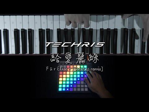 Für Elise 給愛麗絲 - Dubstep Remix // Launchpad MK2