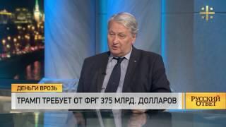 Русский ответ: Трамп требует от ФРГ 375 млрд. долларов