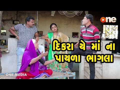 Dikra ye maan Payda Bhagla  Gujarati Comedy   One Media