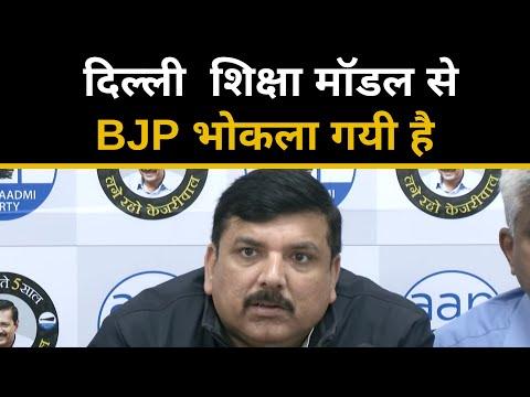 दिल्ली शिक्षा मॉडल से BJP भोकला गयी है