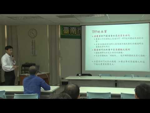 20160318 陳吉仲老師 -加入TPP對臺灣農業部門的可能影響及其因應措施