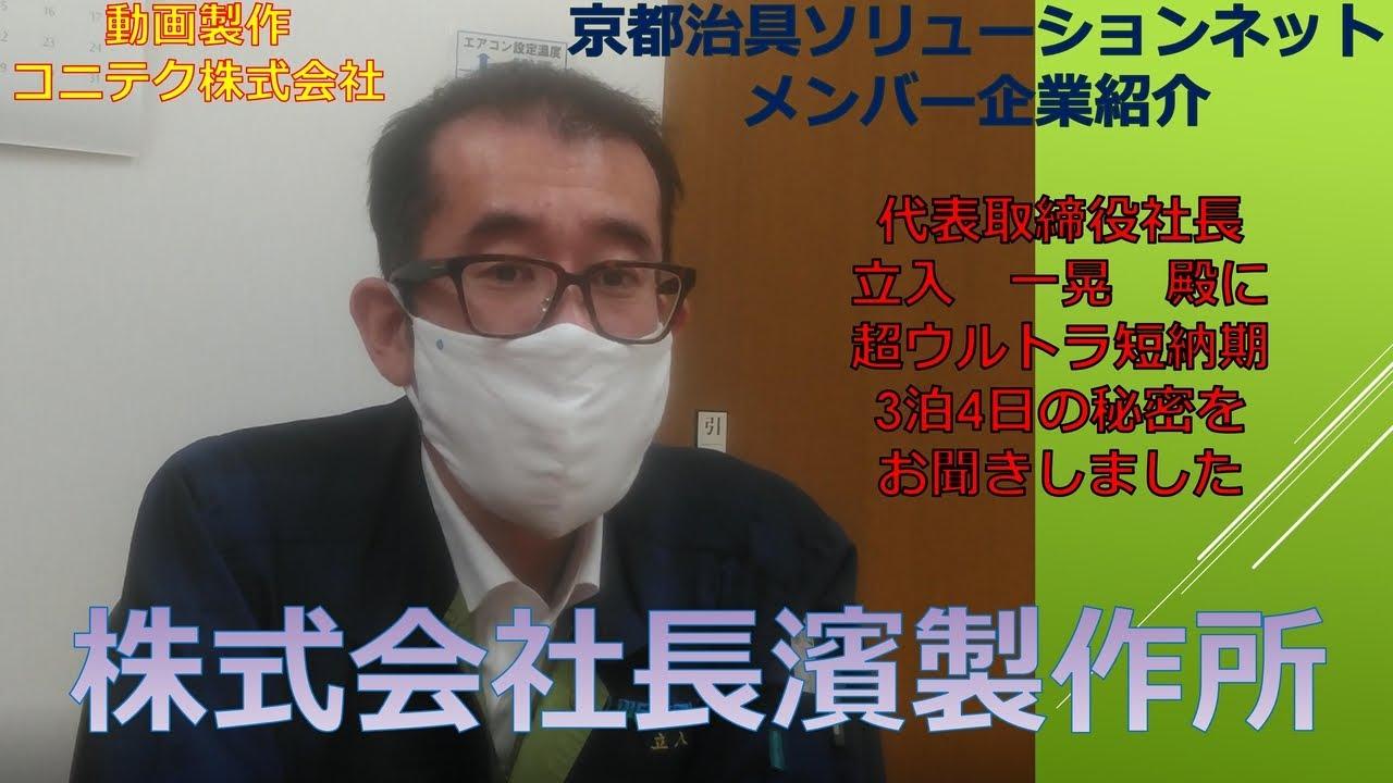 2020年10月26日 株式会社長濱製作所編