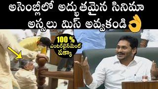 100% ENTERTAINMENT PAKKA: Chandrababu Naidu & CM Jagan In Assembly | AP Politics | Political Qube
