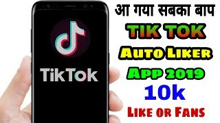 Tik tok पर Unlimited followers or likes कैसे