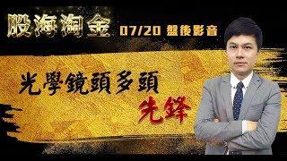 胡毓棠 股海淘金【光學鏡頭多頭先鋒】影音分析 2018/07/20