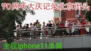 70年阅兵前后的北京街头:全民欢腾?店面关门?人流多寡?用真实的镜头告诉你答案(小叔TV EP030)