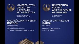 Ректор БГУ Андрей Король | Съезд Евразийской ассоциации университетов 2019