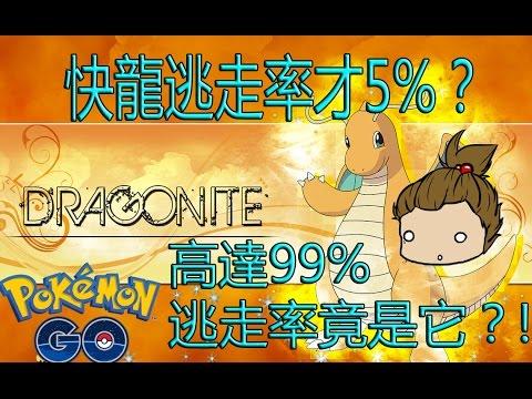 【Pokémon GO】寶可夢逃走率?!(快龍只有5%逃走率,最高99%竟然是它?!)
