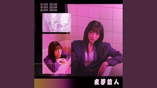 Night Dream (야몽음인) (夜夢陰人) (Demo ver.)