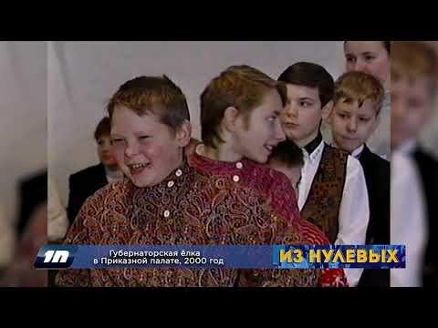 Из нулевых / 2-й сезон / Губернаторская ёлка в Приказной палате