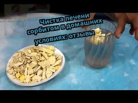 Чистка печени сорбитом в домашних условиях: отзывы