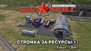 Рабочие и Ресурсы: Soviet Republic по новому, строим за ресурсы, учение - свет! #3