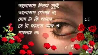 BANGLA NEW SONG ASIF 2014
