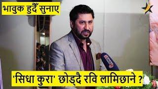 Ravi Lamichhane ले सिधा कुरा जनतासँग छोड्दै छन् त? भावुक हुदैँ मिडियामा सुनाए यस्तो कुरा   Exclusive