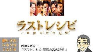映画『ラストレシピ麒麟の舌の記憶』感想動画!!/酔いどれシネマJACK#47